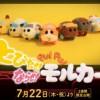 《PUI PUI天竺鼠车车》剧场版最新预告 7月22日正式上映