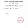 电信终端产业协会发布《移动终端融合快速充电技术规范》