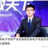 温晓君:国产14nm芯片明年底可以实现量产,国产芯片迎最好时刻