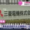日本三菱电机数据造假列车空调曾向15国输出