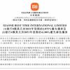 小米集团宣布发行12亿美元债券:含30年期绿色债券