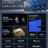 小米电视ES 2022款上市:75寸版售价5999元