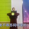 四川眉山一教师退休感言走红 网友点赞:被教书耽误的段子手