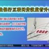 """重庆出台新规严防互联网贷款业务""""资金池"""" 整改完成前不得新增业务"""