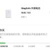 苹果官方首款MagSafe磁吸无线充电宝评测