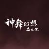 国产动作单机游戏《神舞幻想·妄之生》公布全新实机演示视频