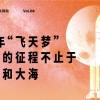 """65年""""飞天梦""""  一图看懂中国商业航天新征程"""