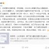 鸿星尔克总裁辟谣公司濒临破产:公司已取得一定效益