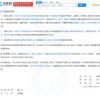 腾迅被腾讯起诉不正当竞争 腾讯维权企鹅相关商标获赔30万