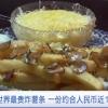美国一餐厅推出世界最贵薯条:一份1300元 获吉尼斯认证