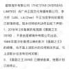 周星驰公司胜诉 《喜剧之王2018》电视剧已撤销备案