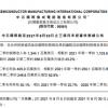 中芯国际2021年第二季度营收13.4亿美元 同比增加43.2%