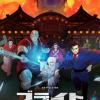 Netflix动画电影《光灵》正式预告 电影名作改编10月12日上线