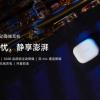 魅蓝Blus主动降噪耳机发布:30小时超长续航