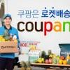 软银愿景基金以破发价抛售韩电商 Coupang 股份 回笼 17 亿美元