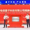 中国电信与国盾量子联合成立量子公司 加快布局量子安全产业