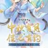 《仙剑奇侠传七》5G云游戏定档:无需下载一点即玩