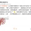 官方辟谣:上海美术电影制片厂被迪士尼打包买走一说纯属谣言