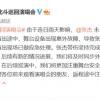 张杰演唱会意外摔伤上热搜:官方称设备意外故障 已前往医院检查