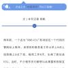 """""""996""""谢幕了?""""崇尚奋斗""""不是""""挡箭牌"""""""