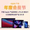 京东苹果自营店× PLUS 联名卡发布 符合资格者99元/年:5大权益