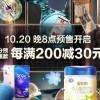 京东开启2021双十一狂欢:领券每满200减30 瓜分20亿活动