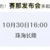 广汽丰田赛那确定10月30日上市 网传加价6万起