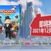 颠覆传统棋盘玩法《地产大亨:狂乐派对》12月发售