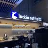瑞幸咖啡上半年净营收达31.825亿元 你贡献了多少?