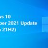 Windows 10 2021十一月更新敲定19044.1288 官方ISO镜像下载