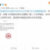 中国音协取消李云迪会员资格 微博认证仅剩国际钢琴家