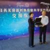 中国空间站首批在轨科学实验样品交接
