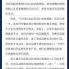 """家乐福会员店开业首日遭品牌商集体""""撤离"""" 深夜发公开信怒斥对手"""