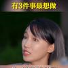 李子柒停更3月后上央视:不希望青少年当网红、做好传统文化传播
