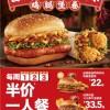 肯德基中国上新:与周黑鸭联名制作卤辣辣卤鸭鸭风味鸡腿堡/卷