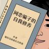 """44%!婚恋网站成求偶""""屠宰场"""":红娘""""煮水"""",婚托""""杀猪"""""""