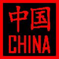 携程梁建章:中国创新能力已非常接近美国